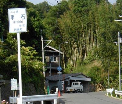 r119(大阪)河南町平石