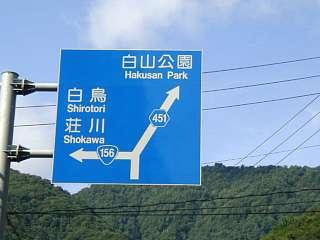 岐阜県道451号線 白山公園線